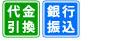 代金引換・銀行振込・郵便振替
