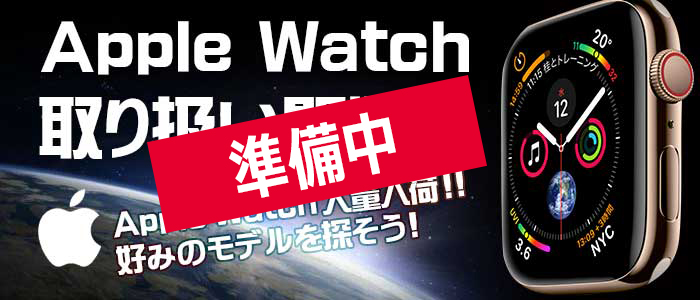 Apple Watch取り扱い開始