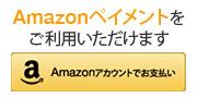 amazonペイメントでお支払