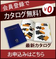 会員登録でカタログ無料!