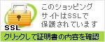 SSLサーバー証明書