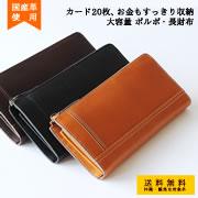 ボルボ・長財布