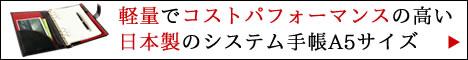【再入荷】日本製ブレロ・システム手帳A5サイズ
