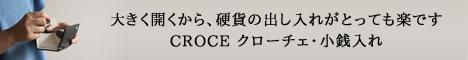 �N���[�`�F�E�R�C���P�[�X