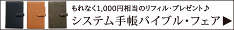 システム手帳バイブルフェア・1,000円相当のリフィルプレゼント
