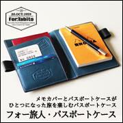 フォータビト・パスポートケース