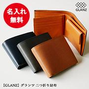 【名入れ無料】グランツ・二つ折り財布