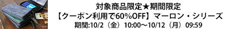 商品限定★期間限定、クーポン利用で60%OFFになるクーポン