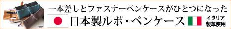 日本製ルポペンケース