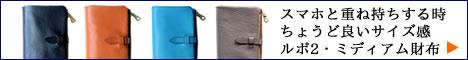 ルポ2ミディアム財布