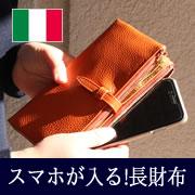 ルポ2セカンド・長財布