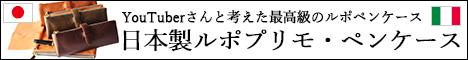 しーさーさんと考えた最高級のルポペンケース【プレミアム版】ルポプリモ・ペンケース