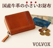 ボルボ・コンパクト財布