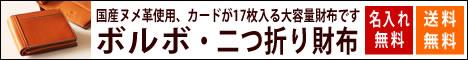 ボルボ・二つ折り財布【期間限定★名入れ無料】
