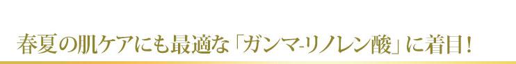 春夏の肌ケアにも最適な「ガンマ-リノレン酸」に着目!