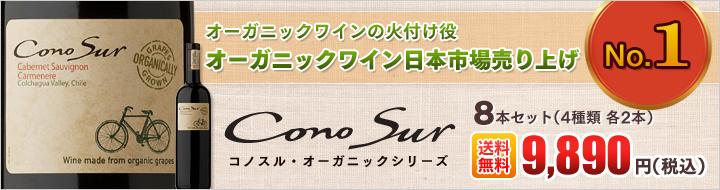 コノスル・オーガニックシリーズ 8本セット