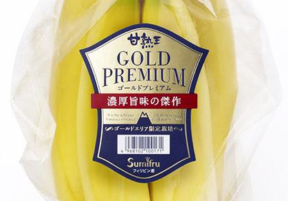 甘熟王ゴールドプレミアム3パック