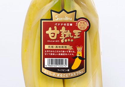 甘熟王バナナ3パック