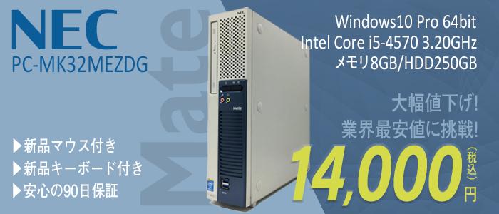 NEC Mate PC-MK32MEZDG