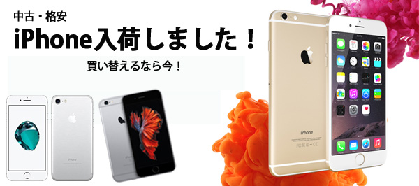 Apple iPhone 入荷