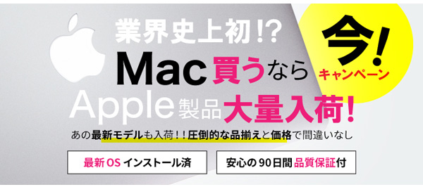Apple Mac 入荷